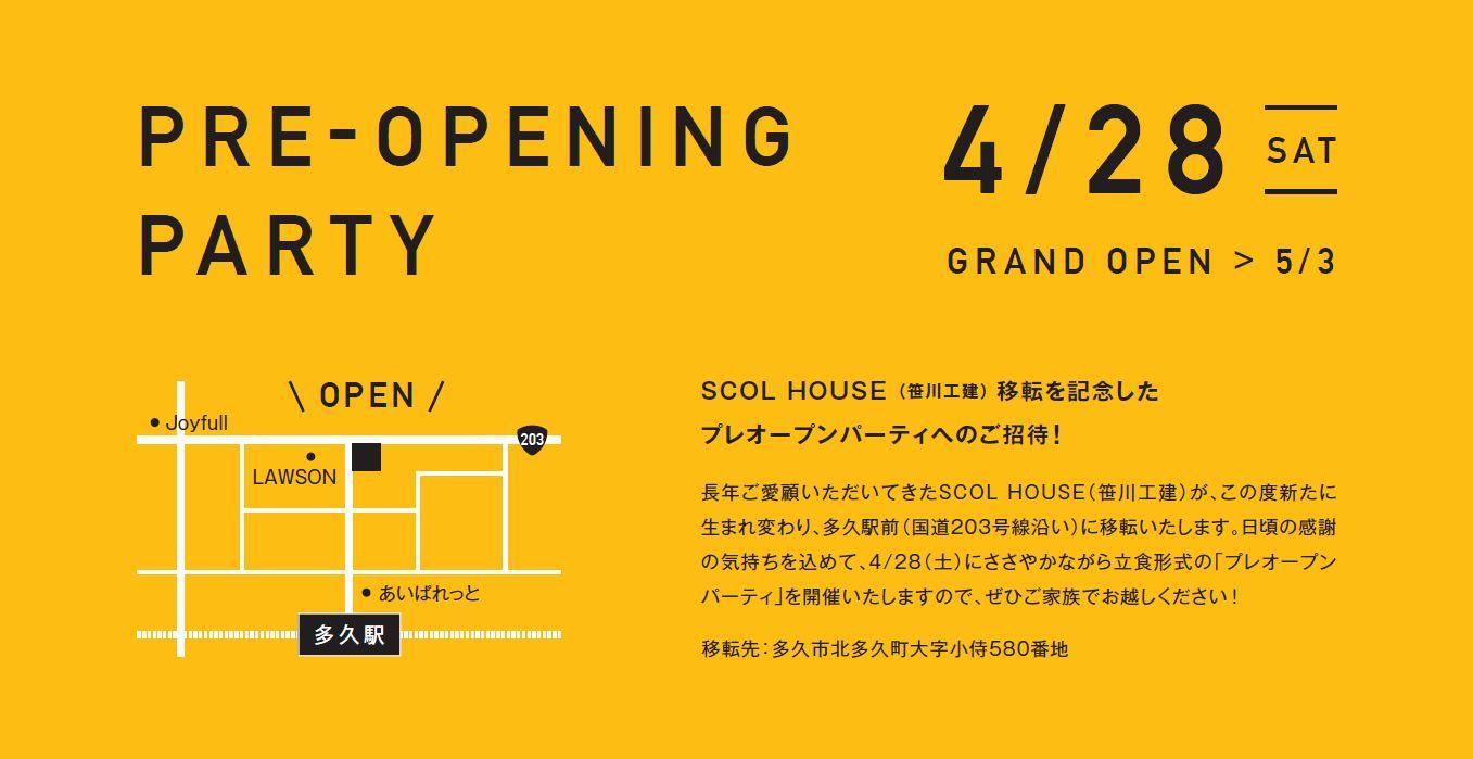 scolプレオープンパーティー